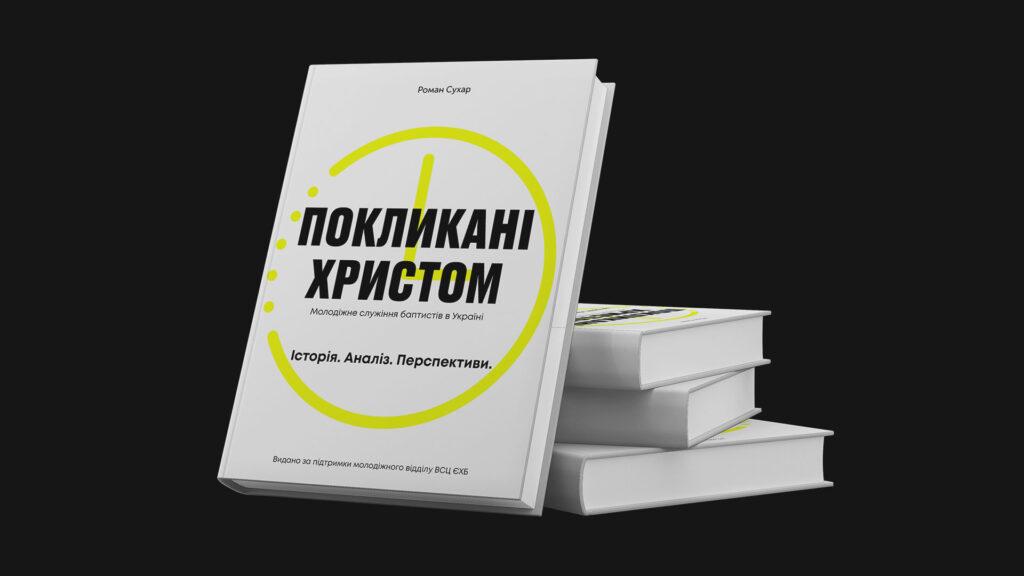 Відбулася презентація першої книги про молодіжне служіння ЄХБ в Україні